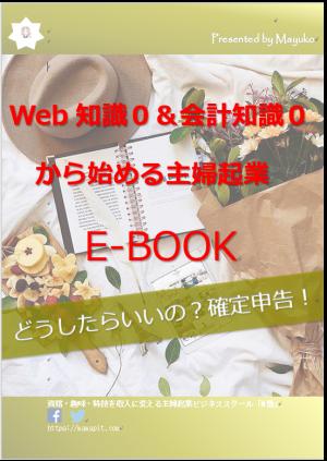 E-book表紙画像