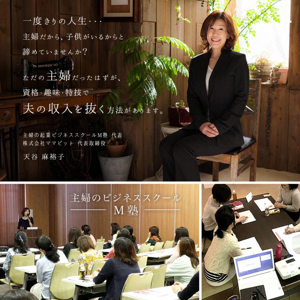 主婦の起業講座★大阪神戸から通えるビジネススクールM塾